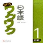 글로벌문화원 New 와꾸와꾸 일본어 초급. 1