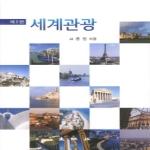 대왕사 세계관광