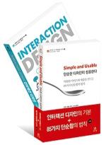 에이콘출판 인터랙션 디자인의 기본 85가지 단순함의 법칙 세트(전2권) 에이콘 UX 프로페셔널 시리즈