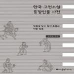 지식을만드는지식 한국 고전소설 등장인물 사전: 작품별 참고원전 목록과 인물 목록