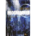 파피루스 프로그래머. 2