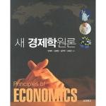 교보문고 경제학원론