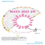 Nstart MAYA 2013 2부