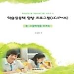 교육과학사 학습집중력 향상 프로그램(LCIP-E)(중 고등학생용 워크북) 학습상담 빛 치료프로그램 시리즈