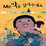자음과모음 Mr. 박을 찾아주세요 박현숙 장편소설 자음과모음 청소년문학