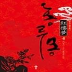 솔 홍루몽. 4