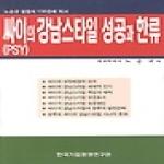 한국기업경영연구원 싸이(PSY)의 강남스타일 성공과 한류