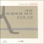 시학 시간 고속열차를 타고 한국의 서정시