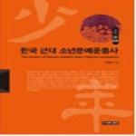 경진 한국 근대 소년문예운동사 국문학