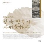 한울아카데미 관점이 있는 한국 방송의 사회문화사