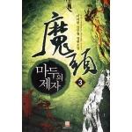 로크미디어 마두의 제자. 3 이서현 신무협 장편소설