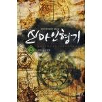 어울림출판사 신마인형기. 2: 제국으로의 여정