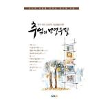 한국표준협회미디어 연하도서 추억의 명수필 연하도서 추억의 명수필 한국 대표 문인의 인생정담 10편