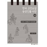 지식을만드는지식 한국 고전소설 등장인물 사전. 21: 화 각로부터 힐문