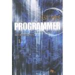 파피루스 프로그래머. 1