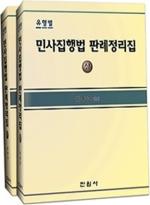 진원사(진원무역) 유형별 민사집행법 판례정리집 상하 세트