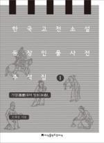 지식을만드는지식 한국 고전소설 등장인물 사전 주석집. 1: 가경부터 빙호