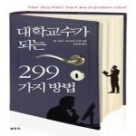 홍문관 대학교수가 되는 299가지 방법