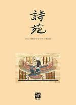 책나무 시원 2012 시원문학동인회 제 11집