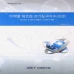 KIET 지역별 제조업 경기실사지수(BSI): 2012년 3/4분기 현황과 4/4분기 전망
