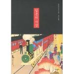 한길사 일본의 사상