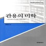 한국문화사 관용의 미학
