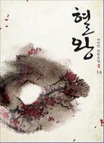 신영미디어펴냄 혈왕 1