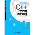 기전연구사펴냄 C++ 객체지향 프로그래밍