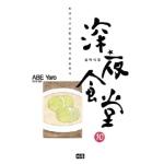 미우(대원) 심야식당 10