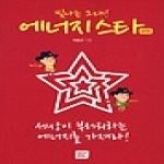비주얼토크북 에너지 스타 ENERGY STAR