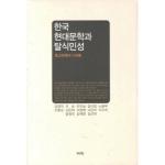 역락 한국 현대문학과 탈식민성