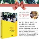 서해문집 감성 태교 미술관