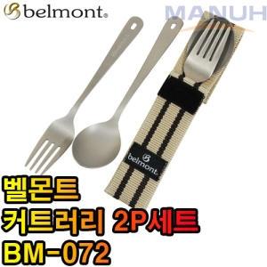 벨몬트 티타늄 커트러리 2P세트 (BM-072)