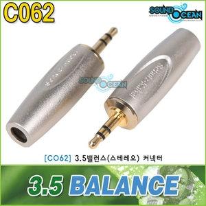 사운드오션 3.5 밸런스 스테레오 커넥터(C062)