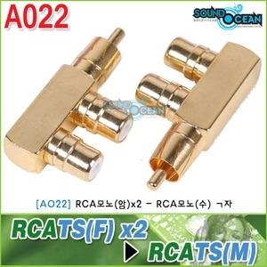사운드오션 RCA 연장젠더(A022)