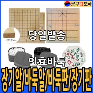 인효바둑 바둑&장기판 12mm