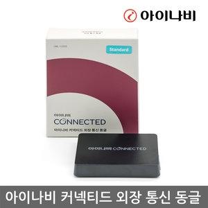 팅크웨어 아이나비 정품 외장통신동글 커넥티드 라이트