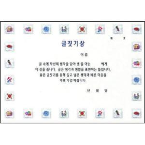 무한 팬시형 상장 A4 (글짓기상)[10매]