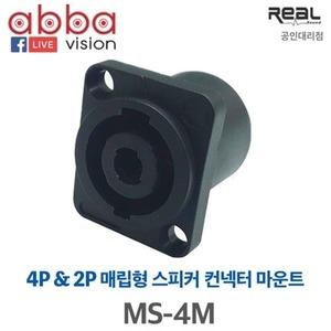매립형 스피콘 커넥터(MS-4M)