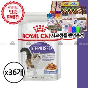 한국마즈 로얄캐닌 스테럴라이즈드 젤리 파우치 85g[36개]