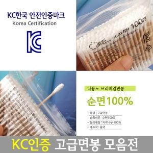 무료배송 면봉 고급 2000개