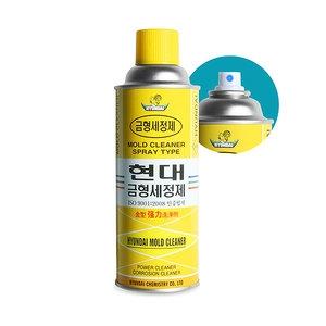 현대화학 사출 금형 금속 세정제 420ml[1개]