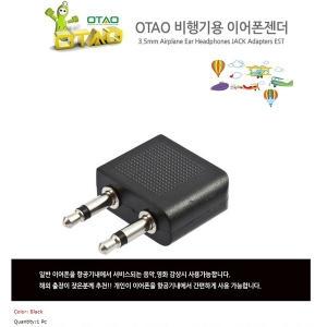 OTAO 비행기용 이어폰 젠더(OT3948)