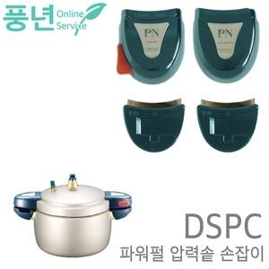 PN풍년 파워펄 압력솥 손잡이세트