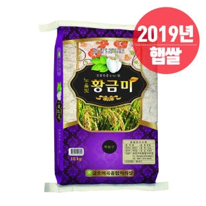 금호미곡종합처리장 2019 노을빛 황금미[10kg]