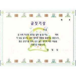 무한 팬시형 상장 16절 (글짓기상)[10매]