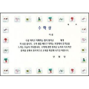 무한 팬시형 상장 A4 (수학상)[10매]