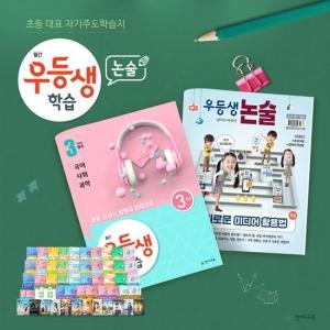 천재교육 2020 월간 우등생 학습+논술[정기구독(12개월)]