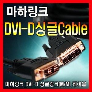 마하링크 DVI to DVI-D 싱글 케이블[3m]