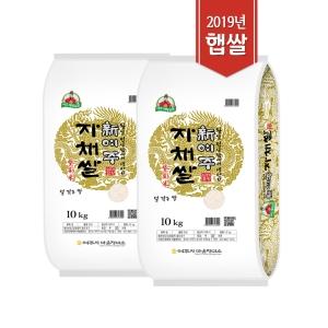 여주시마을정미소 2019 대왕님표 덜 깎은 자채쌀[10kg,2개]